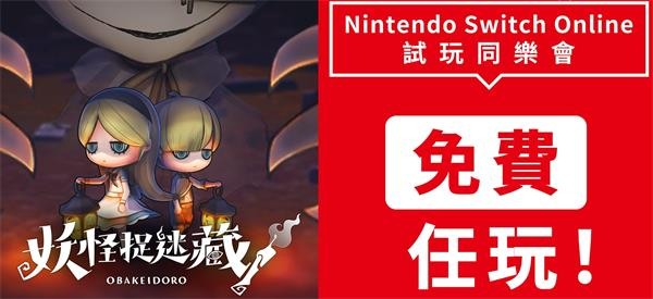 Play OBAKEIDORO for free on Nintendo Switch