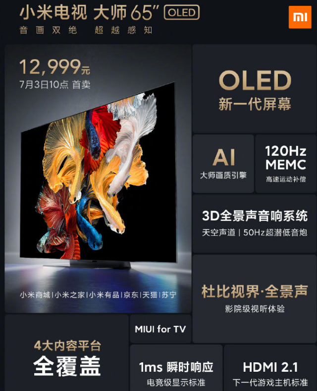 Xiaomi Master Series OLED TV at $1840: 4K HDR 120Hz with A73 chip