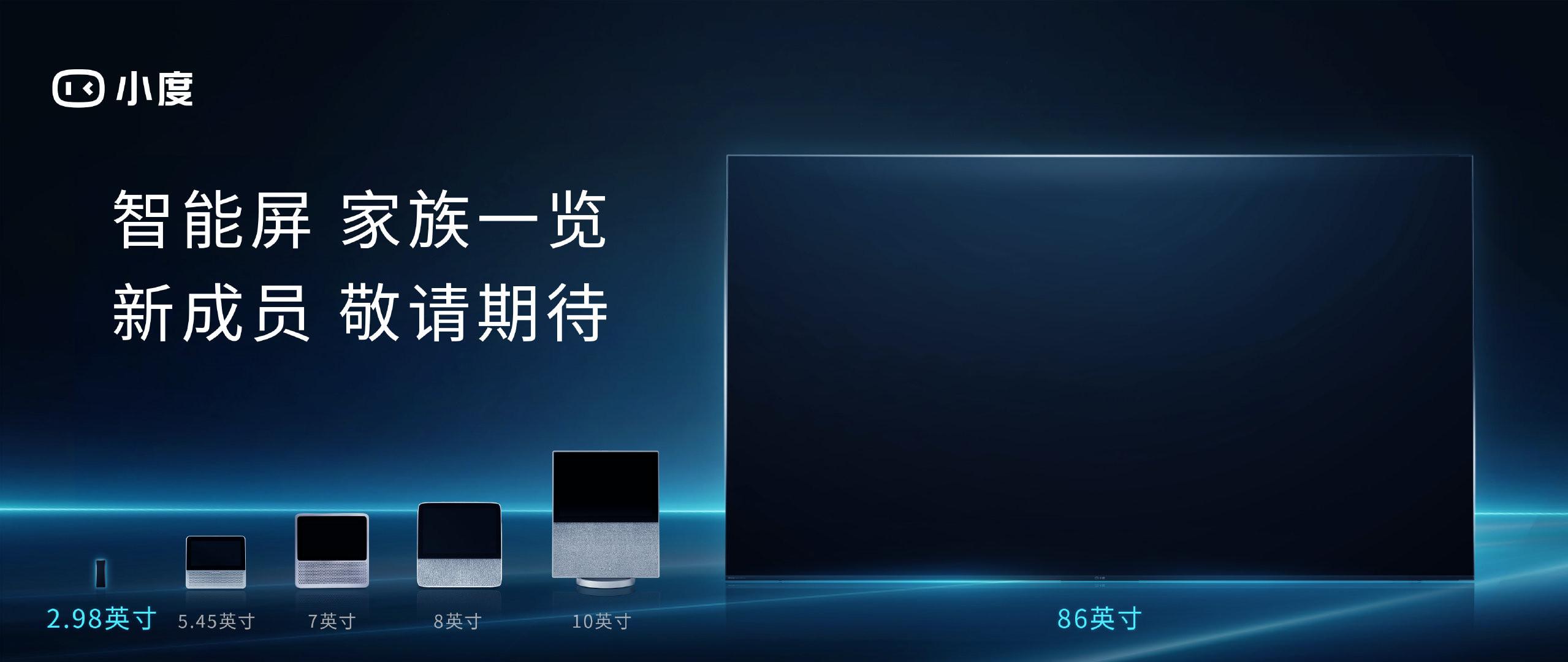 Baidu Xiaodu Smart Screen Will Launch Two New Smart TV