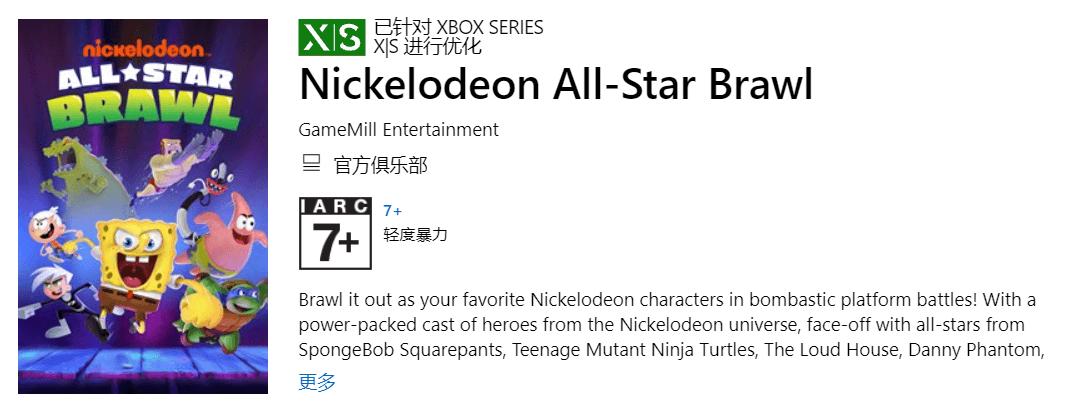 Nickelodeon All-Stars Smash,